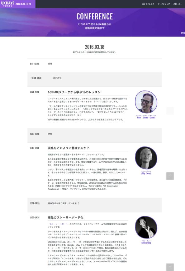カンファレンスページのデザイン|開催日が一番上にありスケジュールのタイムラインがわかるデザインになっている