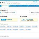 SuicaカードのWebシステム改善