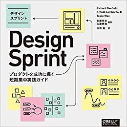 書籍「デザインスプリント」
