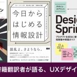 書籍翻訳者が語る、UXデザイン:株式会社エクサ 安藤幸央さん