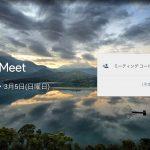 GoogleのMeetに見るユーザーのフィードバックを得るためのデザイン