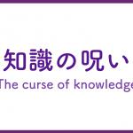知識の呪い:その影響と対処