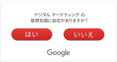 Googleの設問デザイン