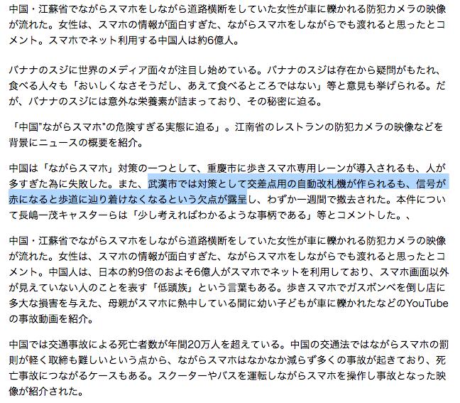 武漢市では対策として交差点用の自動改札機が作られるも、信号が赤になると歩道に辿り着けなくなるという欠点が露呈