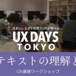 第16回「コンテキストの理解と実践」UXワークショップご案内
