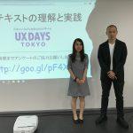 コンテキストの理解と実践:ワークショップレポート@大阪 第6回