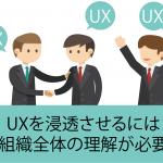 UXを浸透させるには組織全体の理解が必要