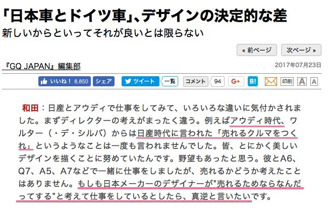 東洋経済「「日本車とドイツ車」、デザインの決定的な差」