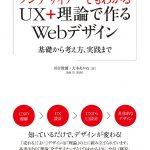 本日発売:ノンデザイナーでもわかる UX+理論で作るWebデザイン