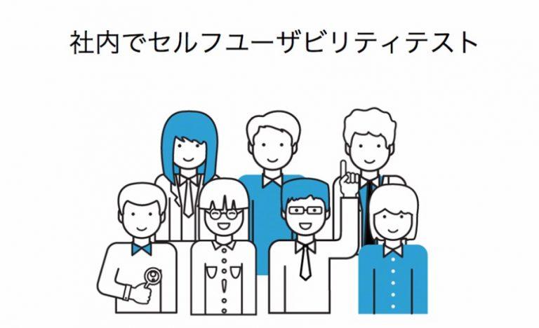 【第12回】セルフユーザビリティテスト検定講座:UXDT