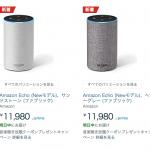 アマゾンの音声AI「Alexa」を搭載したスマートスピーカー「Amazon Echo」の全貌