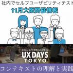 UXワークショップ&ユーザビリティテスト検定講座開催情報(@大阪)11月開催