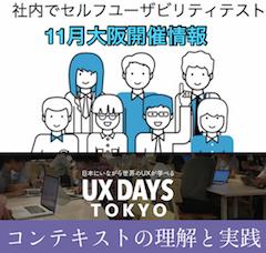 社内でセルフユーザビリティテスト 11月大阪開催情報