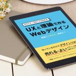 Kindle版:UXと理論でつくる Webデザイン