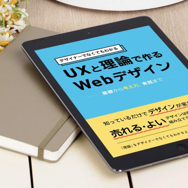 Kindle版 デザイナーでなくてもわかる UXと理論でつくる Webデザイン
