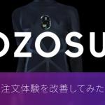 ZOZOSUITSの注文体験を改善してみた