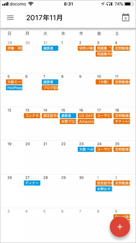 googleカレンダーアプリ月表示