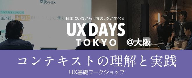 【第34回】コンテキストの理解と実践@大阪