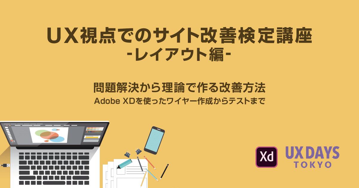 UX視点でのサイト改善検定講座のカバー画像