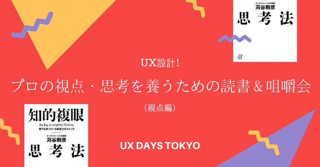 UX設計!プロの視点・思考を養うための読書&咀嚼会(視点編)