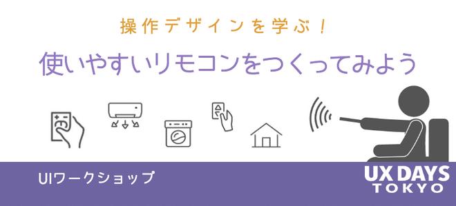 【第2回】HCIを学ぶ!IoTにも役立つ!使いやすいリモコンをつくってみよう