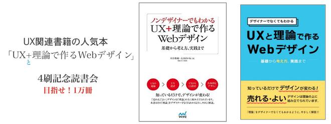 無料!UX読書会:「UX+理論で作るWebデザイン」