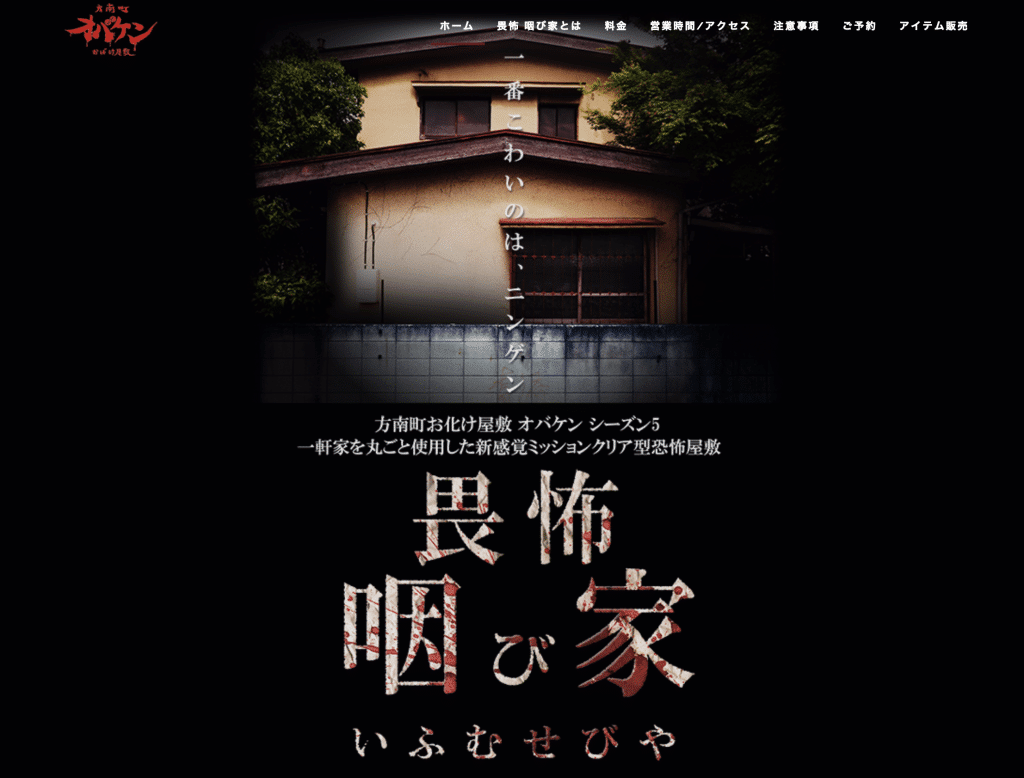 黒をベースにしたお化け屋敷のサイトデザイン