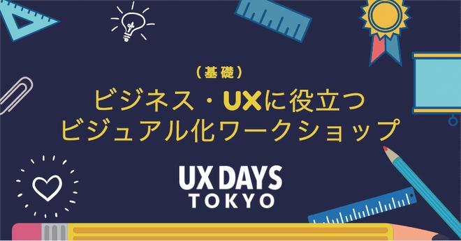 ビジネス・UXに役立つビジュアル化ワークショップ:基礎