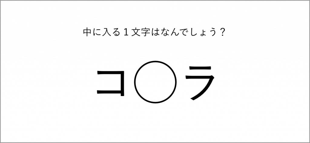 コとラの字の間に文字が隠されている