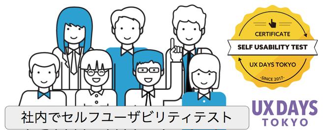 【第25回】セルフユーザビリティテスト検定講座:UXDT