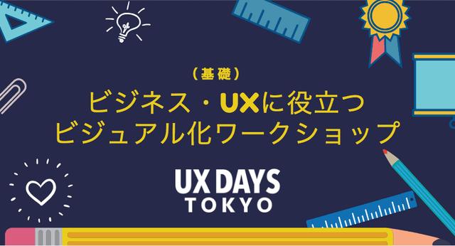 【第3回】ビジネス・UXに役立つビジュアル化ワークショップ:基礎