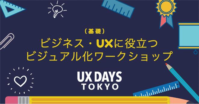 【第4回】ビジネス・UXに役立つビジュアル化ワークショップ:基礎