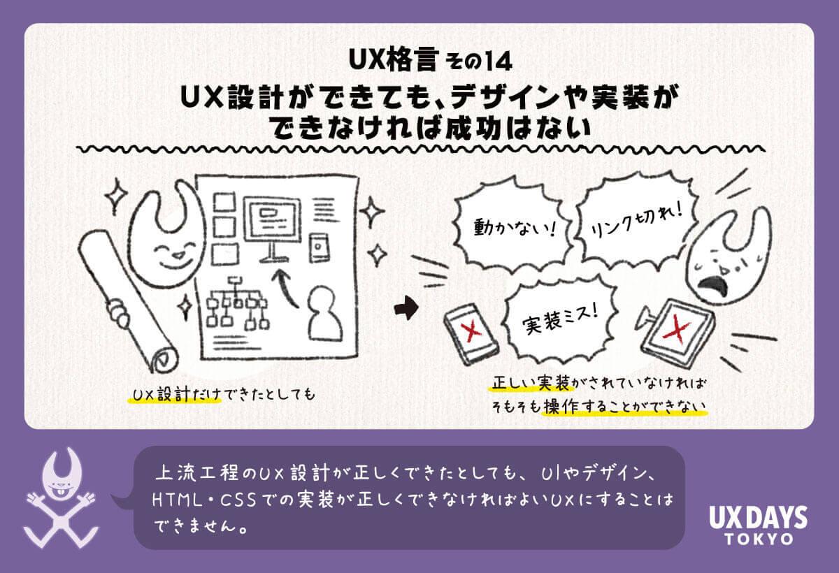 UX格言その14 UX設計ができても、デザインや実装ができなければ成功はない