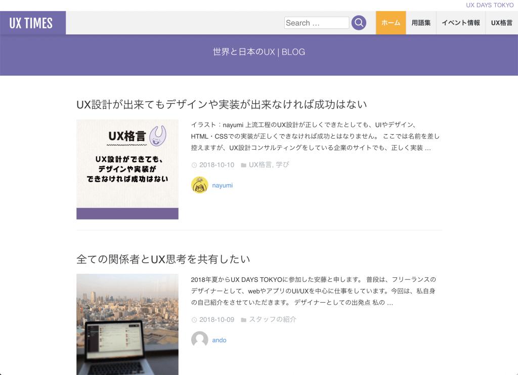 UXTIMESのブログ記事一覧画面