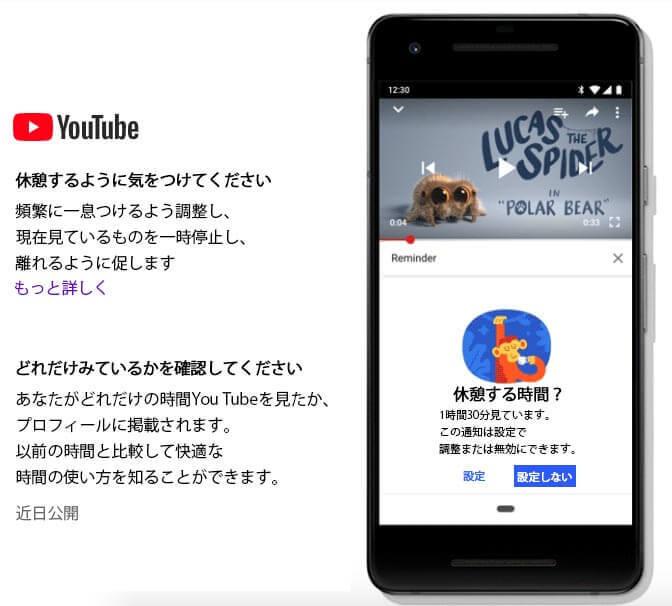 YoutubeのUIには、視聴の休憩するタイミングの設定ができる