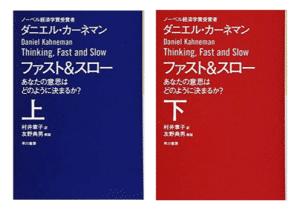 書籍 ファスト&スロー