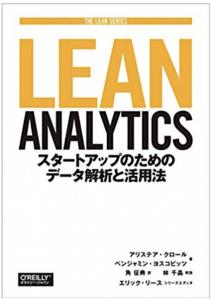 書籍「LEAN ANALYTICS」