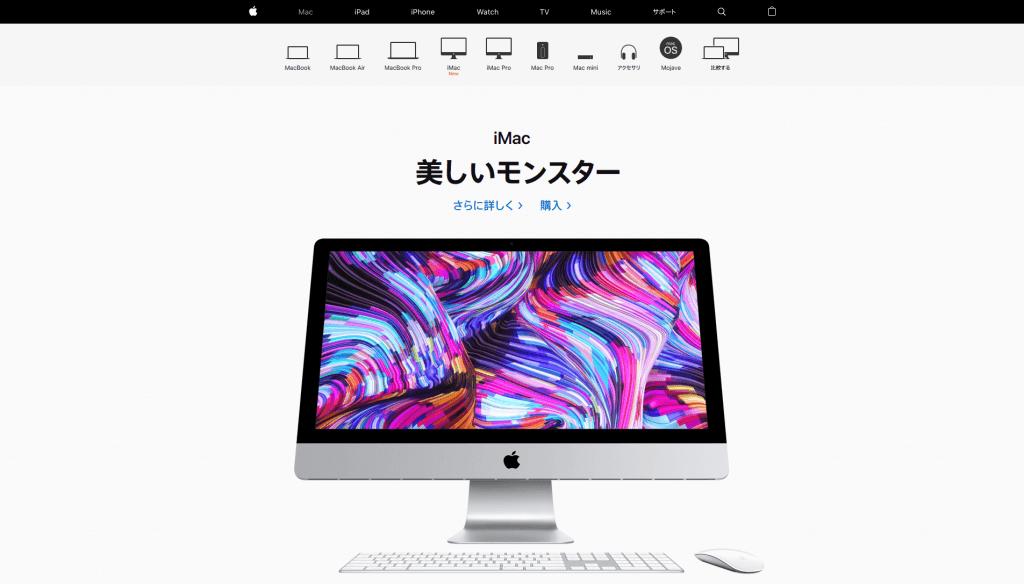 Appleウェブサイト