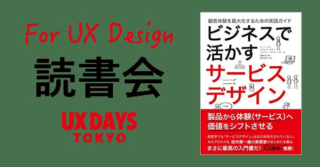 UX思考に役立つ読書会「ビジネスで活かすサービスデザイン」