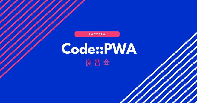 Code::PWAワークショップ復習会