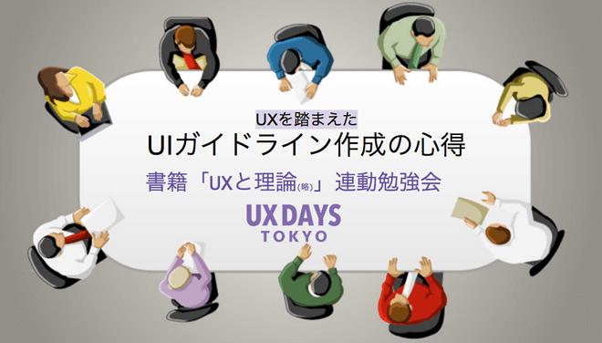 UXを踏まえた UIガイドライン作成の心得