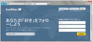 HTML5,CSS3対応ブラウザのtwitterの画面