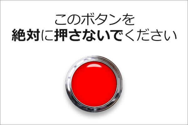 このボタンを絶対に押さないでくださいという文字と、大きな赤いボタン