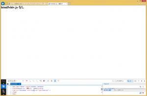 HTML5をInternet Explore8で開いた画面