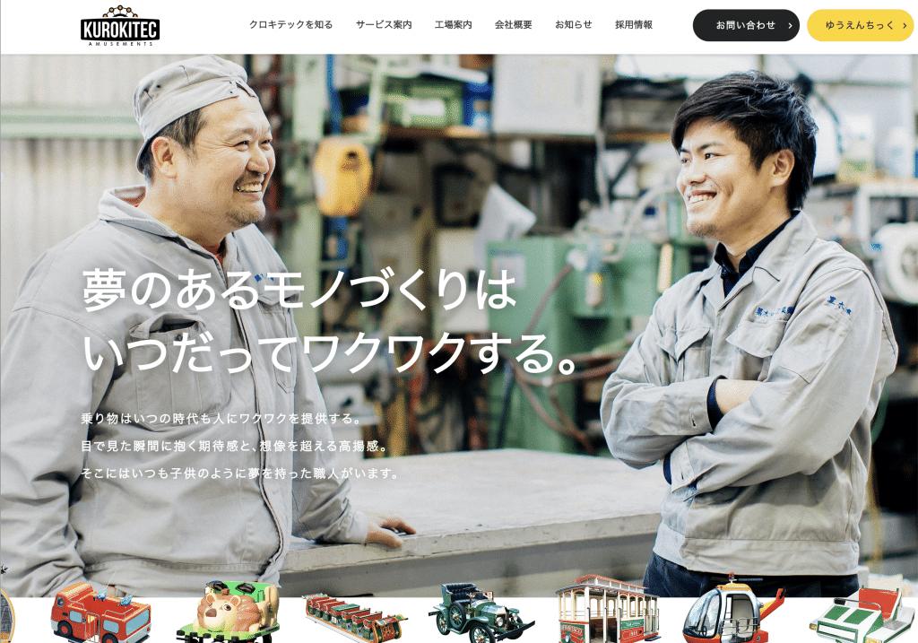 黒木工業サイト