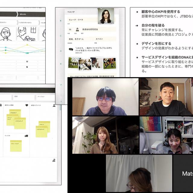 2020.03.26 サービスデザインの実践読書会風景