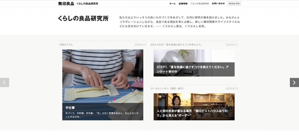 くらしの良品研究所のWebサイト