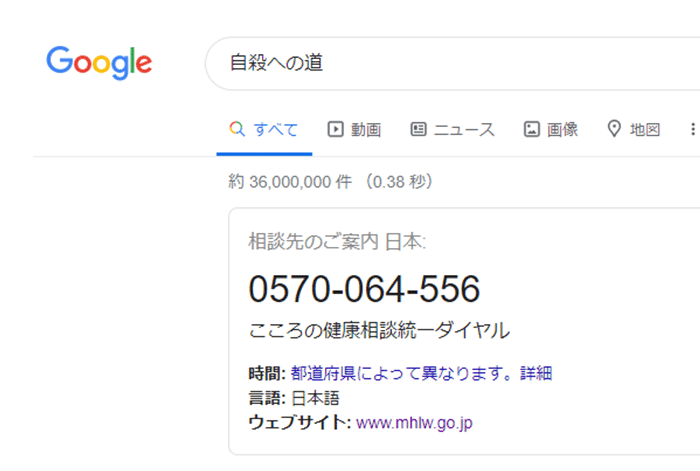 Google検索で自殺への道と検索した場合の検索結果