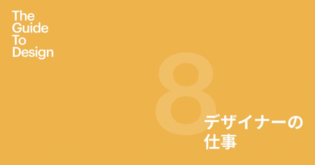 Guide to design 第8章 デザイナーの仕事