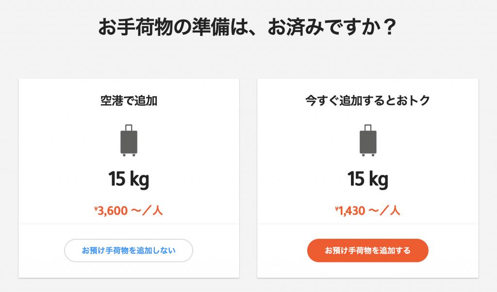 「受託手荷物0kg(預けない)」状態で出現する手荷物追加に関するアラート